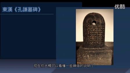 黄简讲书法:初级课程49 选帖