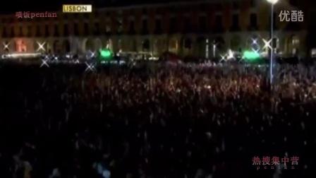 2016欧洲杯决赛 葡萄牙球迷疯狂庆祝战胜法国