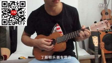 台湾UMA优玛尤克里里夏威夷小吉他UK03C乌克丽丽ukulele平凡之路音色试听