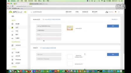 26_生成自定义 Apploader-mac