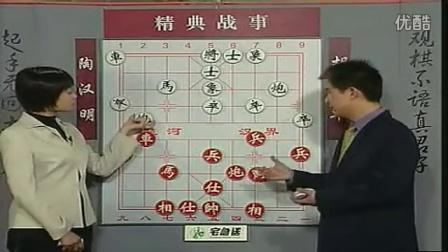 张强郭丽萍中国象棋视频讲座-陶汉明VS胡荣华
