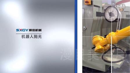 浙江顺信机械有限公司产品宣传