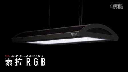 ADA新产品 索拉RGB介绍视频