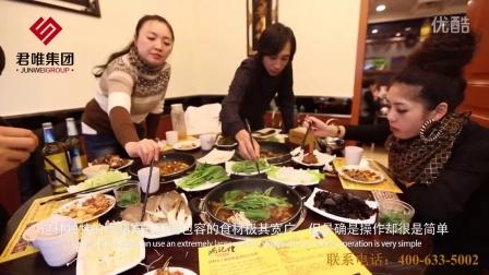鸿记煌三汁焖锅(厚街汀山店)君唯集团餐饮加盟品牌店