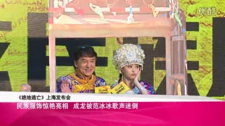 绝地逃亡上海发布会 成龙范冰冰民族服饰亮相东方电影报道