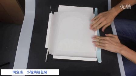 小智烘焙包装 蛋糕盒顶盖折叠视频教程