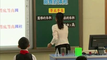 《圆锥的体积》教学分析说课视频(六年级下册)(北师大版小学数学示范课教学录像及教学分析说课视频)