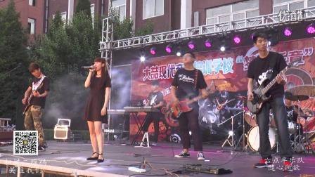 辽阳大喆现代音乐培训学校 六点半乐队 随心所欲