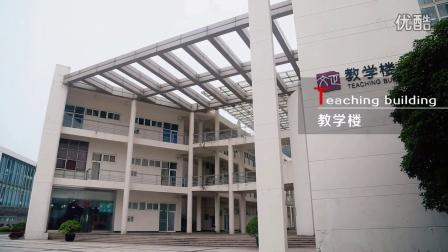 苏州大学文正学院2016学院招生宣传片
