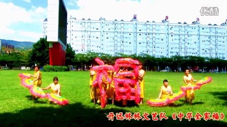 中华全家福——开远市林林文艺队原创  第一家跳,扇子舞 (广场舞)变队形  拼字