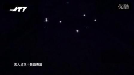 JTT无人机空中舞蹈表演