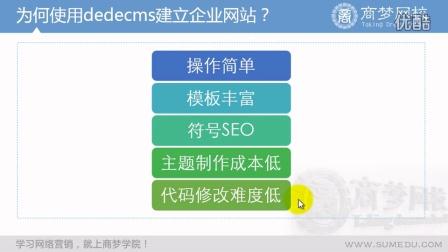 1.为何使用DEDECMS建立企业网站?