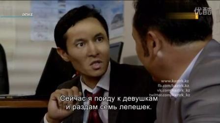 Kerwen】哈萨克斯坦电视剧《әпеке》17-бөлім