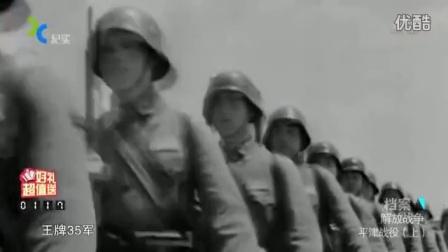 解放战争 平津战役(上) 160423 国语_标清