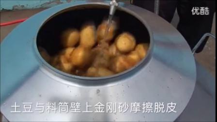 土豆削皮机价格 荔浦县去皮机 马铃薯削皮机工作原理