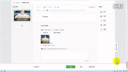 5.微信公众图文编辑示范!