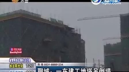 聊城一建筑工地塔吊倒塌死伤不明,事故现场已封闭!_2