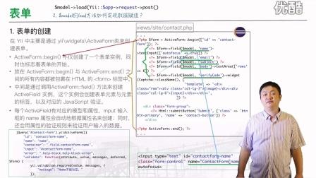新版魏曦教你学Yii2.0(2.5  运行原理初探)