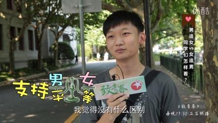 东方卫视《致青春》采访篇