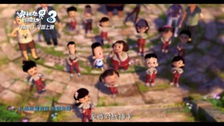 《神秘世界历险记3》礼品篇0.0一大波礼品正在靠近~!!