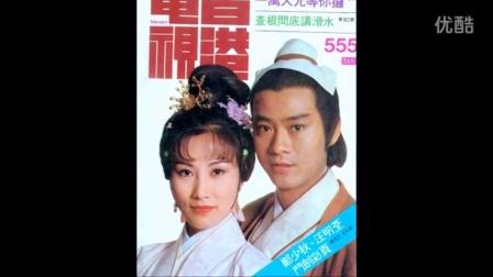 倚天屠龍記 主題曲 鄭少秋(華語) + 汪明荃(粵語) 香港電視劇 1978 年