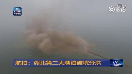 【航拍:湖北第二大湖泊破垸分洪】|央视新闻