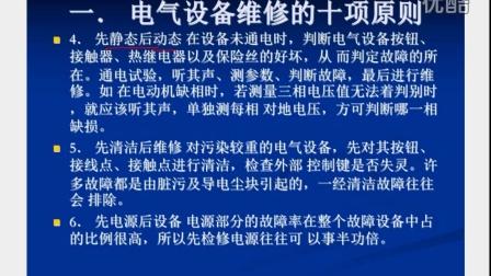 设备维修思路  工业之家-杨柳