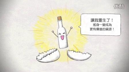 100%再生塑料瓶用四倍减碳心意 落实摇篮到摇篮零废弃循环经济