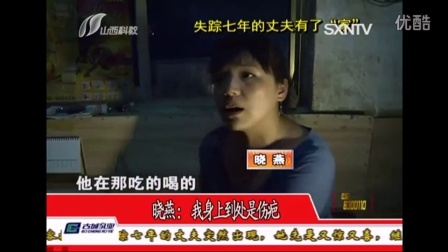 """小郭跑腿 20160714 失踪七年的丈夫有了""""家"""""""