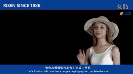 东方日升宣传片中文2016