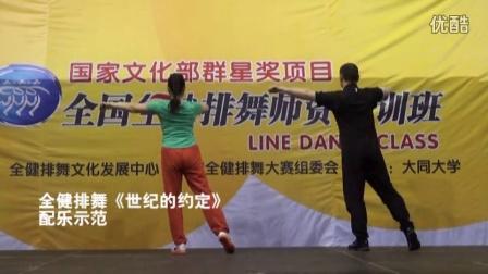 全健排舞《世纪的约定》二:配乐示范