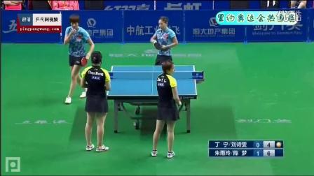 2016年里约奥运会国乒热身赛 丁宁刘诗雯vs朱雨玲陈梦 乒乓球比赛视频 完整版