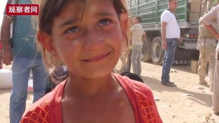 【观察者网】伊拉克小女孩逃出ISIS占领区后,微笑接受采访