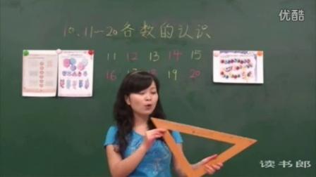 人教版小学数学一年级上数学小学1上7.1 11 20各数的认识