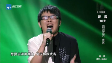 《双截棍》 游淼 中国新歌声 160715 纯享版