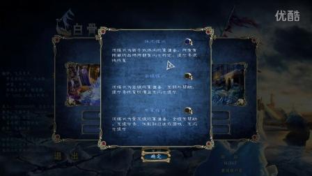 圣徒传奇3 白骨之船(游戏开场)较短