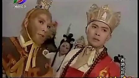 潮语西游记后传  第二十六集_标清