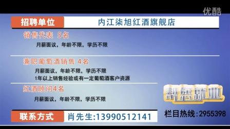 新内江人才网公交车视频广告(招聘信息) 第二十四期