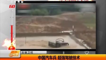 中国汽车兵 超强驾驶技术 天天网事 160715