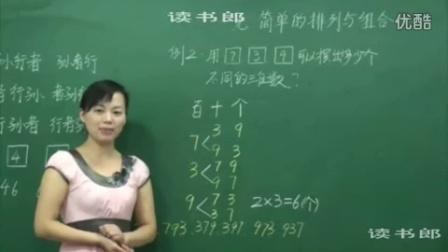 小学三年级数学上简单的排列与组合-微课站收集