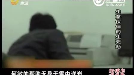 2013年11月25日《说事拉理》:生意伙伴的死劫_山东网络台