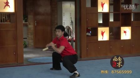 西南武术培训中心-欧阳-自选棍