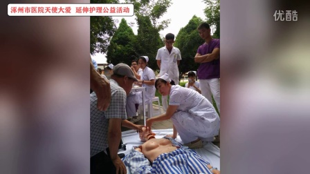 涿州市医院重症医学科-急诊科公益活动宣传片