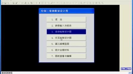 第12讲三维框架设计PKPM教学视频