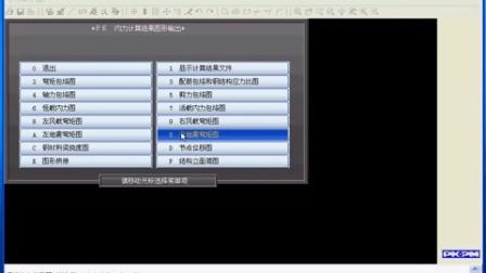 第05讲门式钢架二维设计PKPM教学视频
