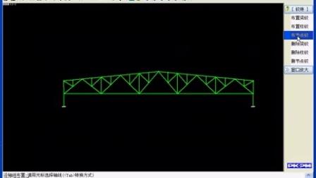 第13讲PK交互输入与优化计算PKPM教学视频