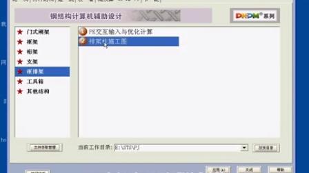 第19讲框排架施工图PKPM教学视频