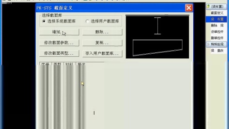 第03讲门式钢架二维设计PKPM教学视频