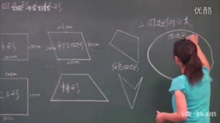 小学四年级数学上平行四边形和梯形(一)-微课站整理