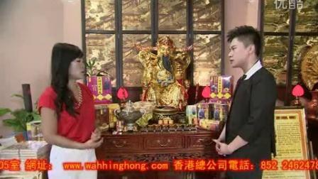 七仙羽指导香港明星于天龍借助华兴神品催运招财